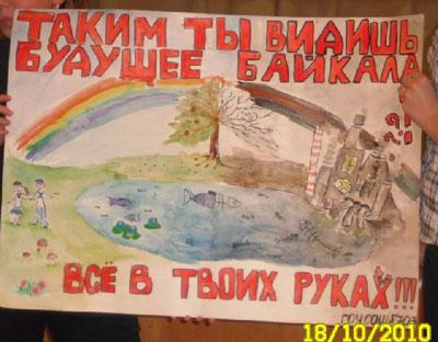 Плакат защити природу картинки